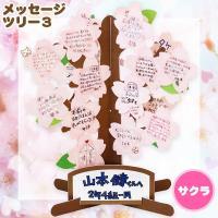 メッセージツリー3は、桜の花がメッセージカードです。 まず、土台になる台紙の木を組み立てます。 贈り...