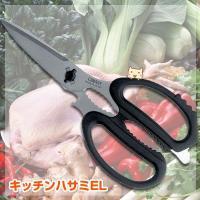 【メール便可1点まで】 キッチンハサミEL  日本製  長谷川刃物