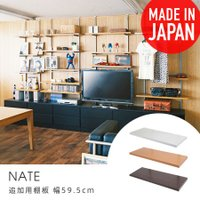 追加用棚板 壁面突っ張り収納ラック Nate 無段階調整 幅59.5cm 壁面家具 壁面収納 オープ...