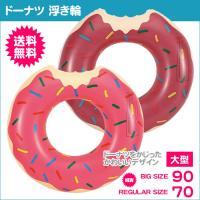 食べかけのデザインがかわいいドーナツ型の特大浮き輪です。 プールや海水浴で楽しめる人気のフロート! ...