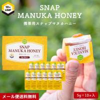 ■マヌカハニーUMF10+ 内容量 /5g×10 賞味期限 /3年以上 原材料 /100%純粋天然非...