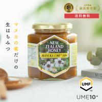 マヌカハニー UMF 10+ 500g はちみつ ハチミツ 蜂蜜 非加熱 ( MGO 263+)