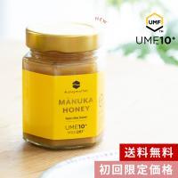 マヌカハニー UMF 10+ 250g  [初回限定] [お試し] はちみつ ハチミツ 蜂蜜 非加熱 ( MGO 263+) ;