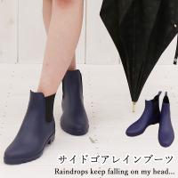 こちらの商品は梅雨だけじゃなく雨の日を楽しく快適に過ごせるサイドゴアレインブーツです。 サイズはS〜...