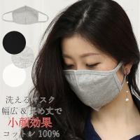 洗える コットンマスク マスク エコ  綿マスク 立体仕様マスク 洗濯可 男女兼用 メール便対応可 何枚でも送料変わらず250円 4月3日順次発送