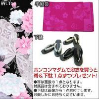高級変わり織り浴衣 艶ブラックに舞う蝶と大輪の華(d3455)