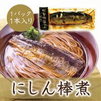 創業300余年老舗の味 にしん棒煮(2本入り)|honke-tsurukisoba