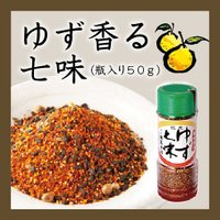 創業300余年老舗の味 ゆず七味(瓶入り50g)|honke-tsurukisoba