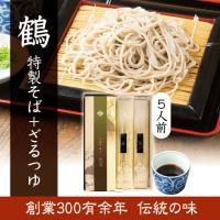 創業300余年老舗の味 鶴5人前|honke-tsurukisoba