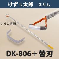 草取り器 けずっ太郎 アルミハンドル スリム 替刃1枚付 DK-806 草削り 長柄 鍬 除草 日本製
