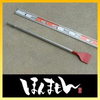 【特徴】 クロームモリブデン鋼を使用しており、磨耗に強いです。 全長720mmと、長い為、楽な姿勢で...