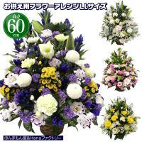 商品名:ユリ・蘭入りお供えアレンジLLサイズ  商品の特徴: 季節のお花をたっぷり使い、ユリと蘭が必...