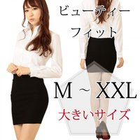 ビジネススタイルのタイトスカートです。  伸縮素材の為ウエスト〜ヒップラインが美しく表現出来ます♪ ...