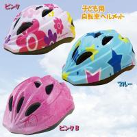 超軽量で可愛い色柄が特徴のお子様用のサイクリングヘリメットです。 自転車乗りの練習は勿論、近場での運...