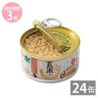 ●玄米ごはん  <ほんのりしょうゆ味>(1缶/175g)×24缶  ●保存期間(3年) ●原材料:玄...