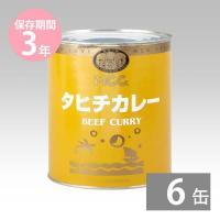 ●災対食・安心缶 タヒチカレー 1缶15食(内容量3000g)×6缶セット  ●保存期間(3年) ●...
