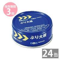 ●レスキューフーズ惣菜缶詰 ぶり大根 90g×24缶 ●保存期間(3年) ●原材料:ぶり、大根、砂糖...