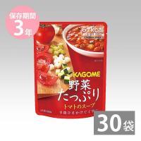 品名:カゴメ 野菜たっぷりスープ トマトのスープ 内容量:160g×30食 賞味期限:製造日より3年...