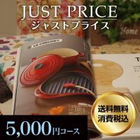 カタログギフト JUST PRICE 5000円コース(A524)  ジャスト プライス 送料無料 CATALOG GIFT