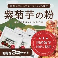 紫菊芋の粉3袋セット/国産フランスキクイモ(アルティショ)粉末120g×3袋/きくいもパウダー/計量スプーン付 【送料無料】