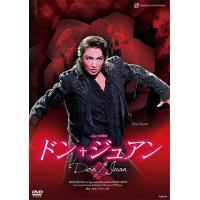 DVD ドン・ジュアン/雪組シアター・ドラマシティ公演/望海風斗 (S:0270)