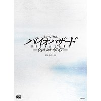 【DVD】バイオハザード?ヴォイス・オブ・ガイア?/柚希礼音 (S:0270)