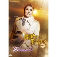 "DVD 「琥珀色の雨にぬれて」 「""D""ramatic S!」/雪組全国ツアー公演/ 望海風斗(S:0270)"