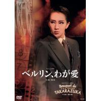 発売日:2017/12/22 宝塚クリエィティブアーツ DVD 品番:TCAD-539 紅 ゆずる ...