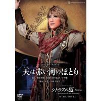 発売日:2018/06/15 宝塚クリエイティブアーツ DVD 品番:TCAD-553  ■Cont...