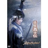 DVD 雪組『壬生義士伝』『Music Revolution!』(S:0270)