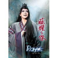 DVD 星組『眩耀の谷~舞い降りた新星~』『Ray―星の光線―』(S:0270)