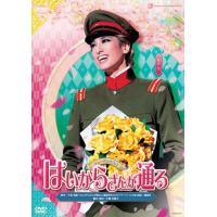 DVD 花組『はいからさんが通る』 (S:0270)