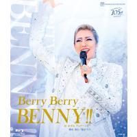 ブルーレイ 紅ゆずる ディナーショー「Berry Berry BENNY!!」/ 紅ゆずる(S:0270)