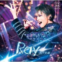 CD 星組『Ray―星の光線―』(S:0270)