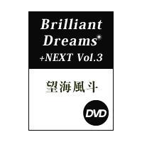 DVD 宝塚歌劇団 雪組 Brilliant Dreams+NEXT4 望海風斗/初回限定 【ポイント15倍】(S:0270)