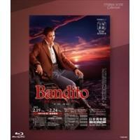 ブルーレイ  「Bandito ―義賊 サルヴァトーレ・ジュリアーノ―」 / 珠城りょう / 月組【ポイント15倍】(S:0270)