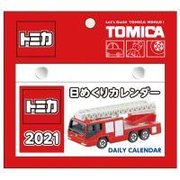 卓上 トミカ 日めくり 2021年カレンダー (S:0050)