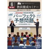 教員養成セミナー別冊 『2020年度教員採用試験 パーフェクト予想問題』 2|honyaclubbook