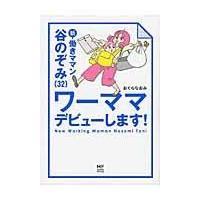 出版社名:KADOKAWA 著者名:おぐらなおみ シリーズ名:メディアファクトリーのコミックエッセイ...