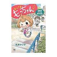 出版社名:KADOKAWA 著者名:丸本チンタ シリーズ名:メディアファクトリーのコミックエッセイ ...