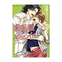出版社名:KADOKAWA 著者名:相葉キョウコ シリーズ名:あすかコミックスCLーDX 発行年月:...