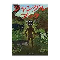 出版社名:KADOKAWA 著者名:ジョーゼフ・ラディヤード・キップリング、山田蘭 シリーズ名:角川...