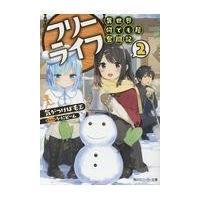 出版社名:KADOKAWA 著者名:気がつけば毛玉、かにビーム シリーズ名:角川スニーカー文庫 発行...