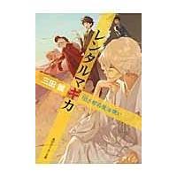 レンタルマギカ 旧き都の魔法使い/三田誠|honyaclubbook
