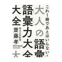 大人の語彙力大全/齋藤孝(教育学)|honyaclubbook
