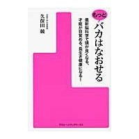 もっとバカはなおせる/久保田競|honyaclubbook