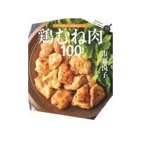 鶏むね肉100レシピ/市瀬悦子