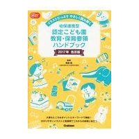 出版社名:学研プラス 著者名:無藤隆 シリーズ名:Gakken保育Books 発行年月:2017年1...