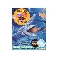 深海の生きもの/奥谷喬司|honyaclubbook