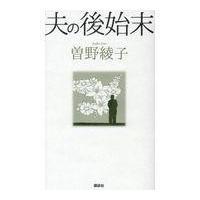 出版社名:講談社 著者名:曽野綾子 発行年月:2017年10月 キーワード:オット ノ アトシマツ、...